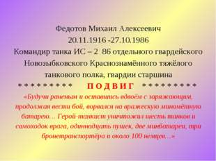 Федотов Михаил Алексеевич 20.11.1916 -27.10.1986 Командир танка ИС – 2 86 отд