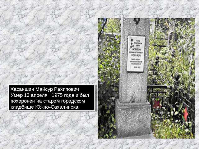 Хасаншин Майсур Рахипович Умер 13 апреля 1975 года и был похоронен на старом...