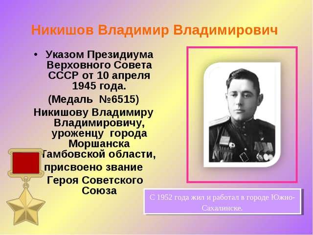 Никишов Владимир Владимирович Указом Президиума Верховного Совета СССР от 10...