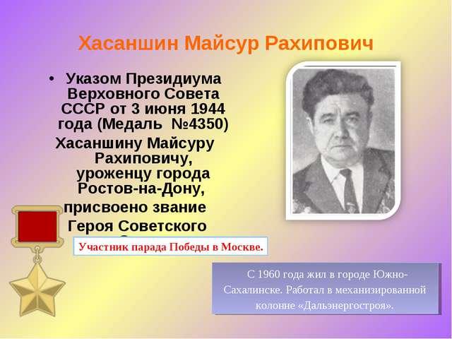 Хасаншин Майсур Рахипович Указом Президиума Верховного Совета СССР от 3 июня...