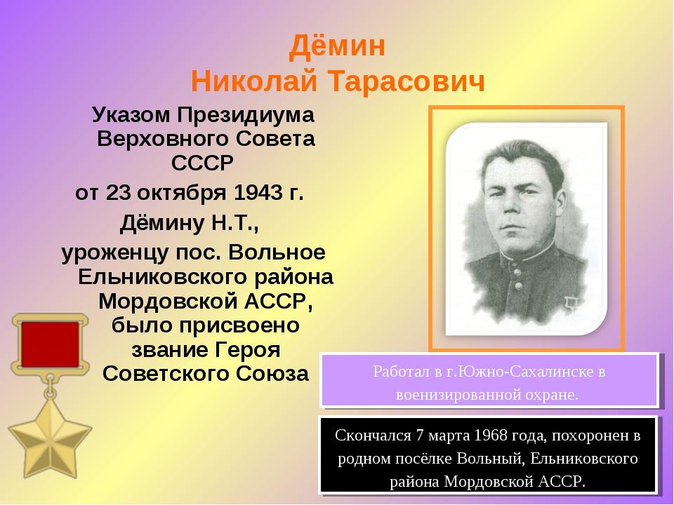 Дёмин Николай Тарасович Указом Президиума Верховного Совета СССР от 23 октябр...