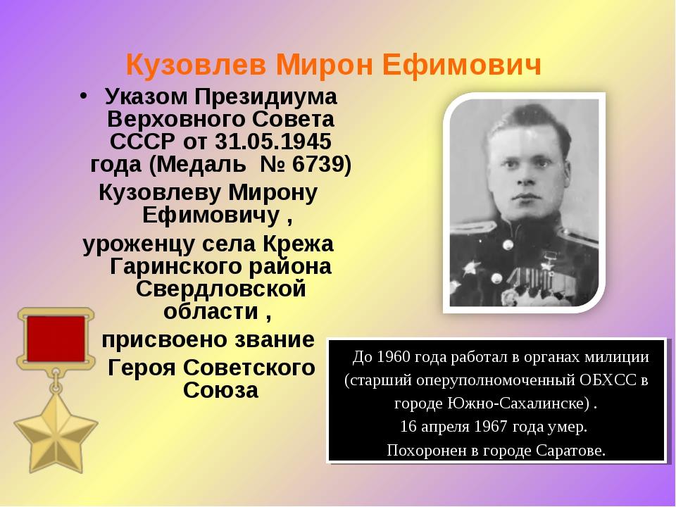 Кузовлев Мирон Ефимович Указом Президиума Верховного Совета СССР от 31.05.194...
