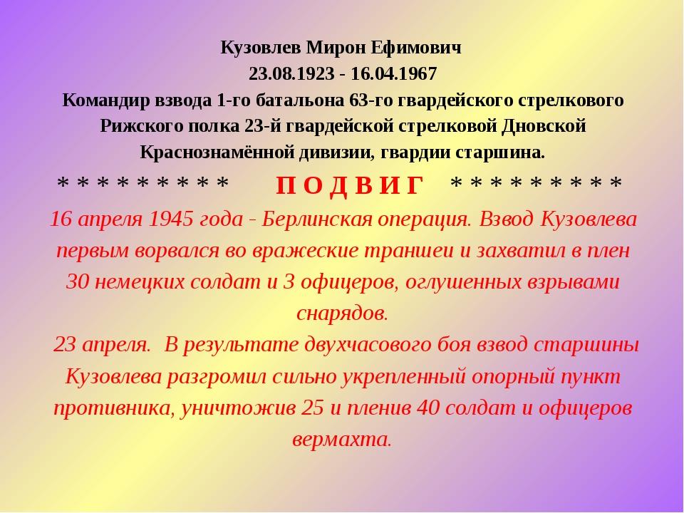 Кузовлев Мирон Ефимович 23.08.1923 - 16.04.1967 Командир взвода 1-го батальон...