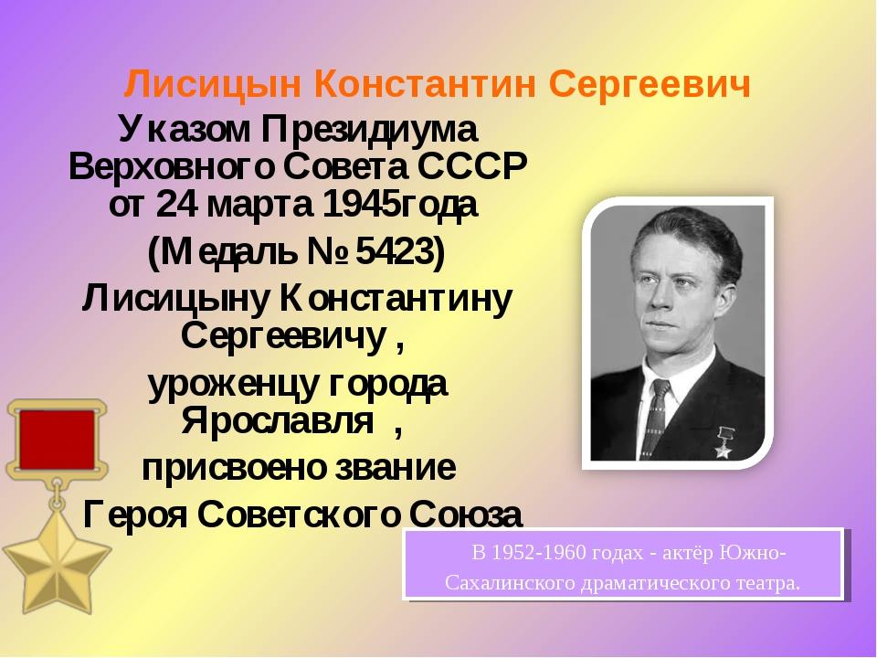 Лисицын Константин Сергеевич Указом Президиума Верховного Совета СССР от 24 м...