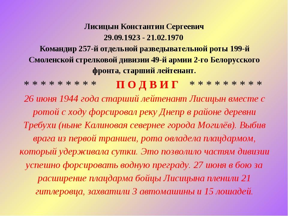 Лисицын Константин Сергеевич 29.09.1923 - 21.02.1970 Командир 257-й отдельной...