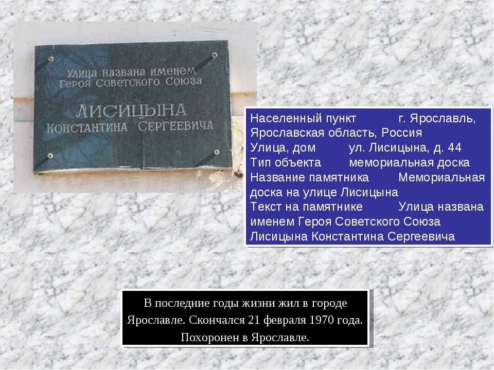 В последние годы жизни жил в городе Ярославле. Скончался 21 февраля 1970 года...