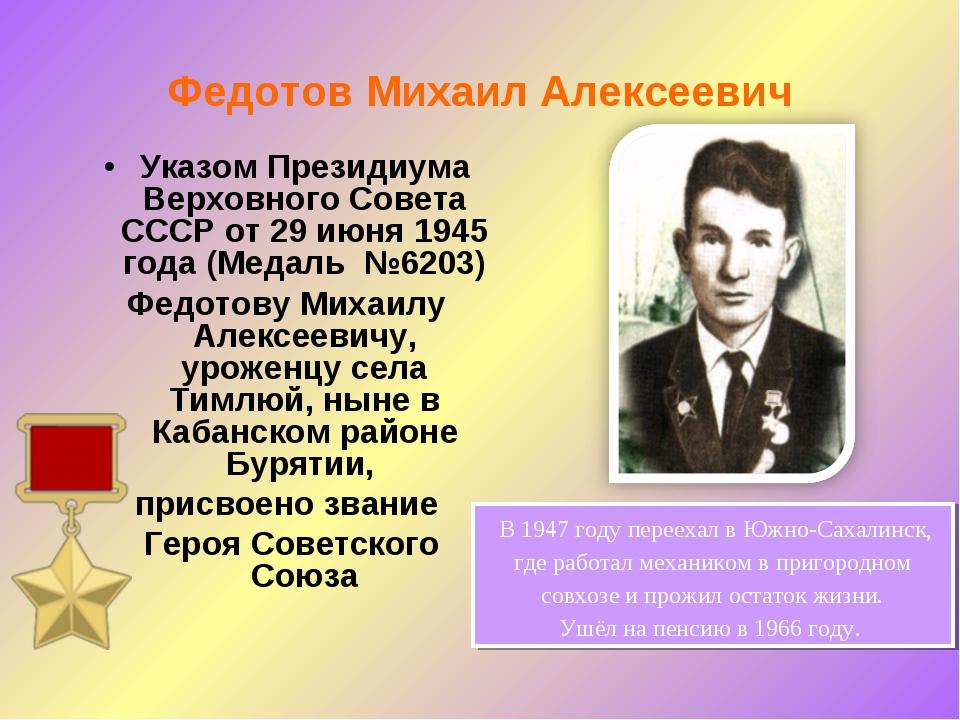 Федотов Михаил Алексеевич Указом Президиума Верховного Совета СССР от 29 июня...