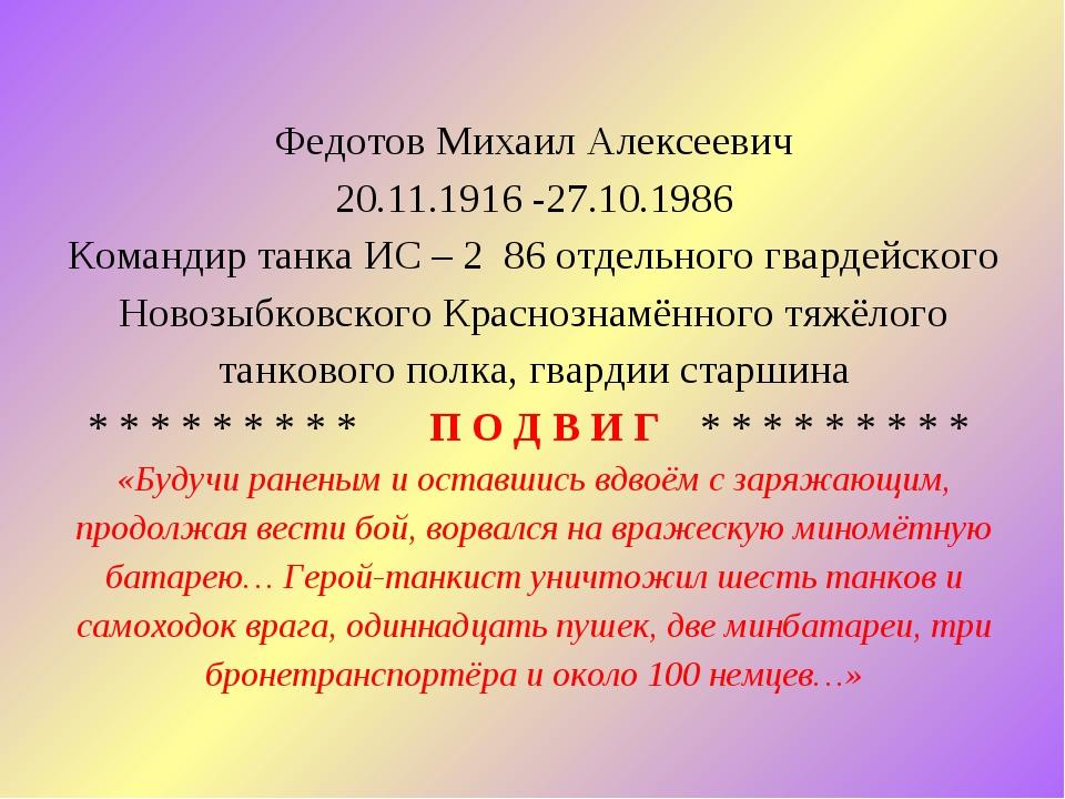 Федотов Михаил Алексеевич 20.11.1916 -27.10.1986 Командир танка ИС – 2 86 отд...