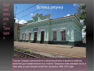 Здание вокзала ст. Татищево Станция Татищево располагается на Московской ветк
