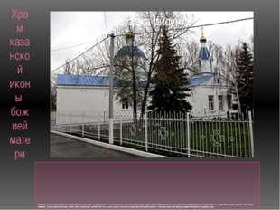 Храм казанской иконы божией матери В 1994 году православной общине верующих б