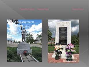 Памятник В. И. Ленину Памятник Героям Советского Союза
