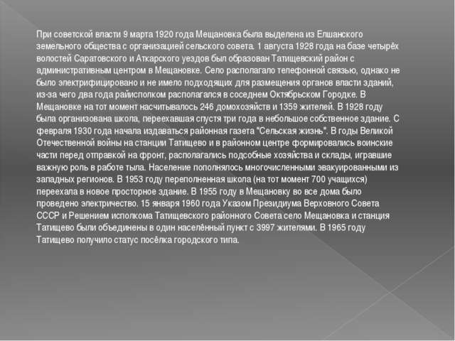 При советской власти 9 марта 1920 года Мещановка была выделена из Елшанского...