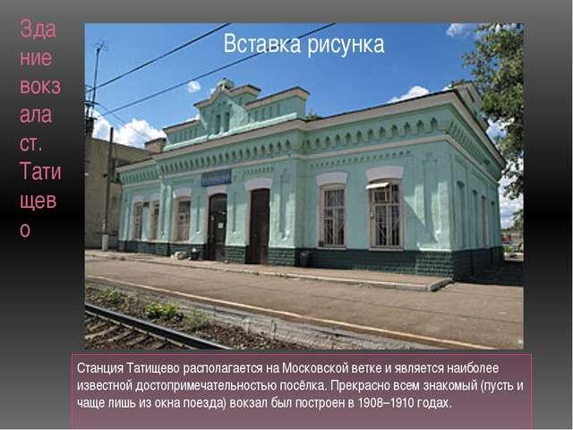 Здание вокзала ст. Татищево Станция Татищево располагается на Московской ветк...