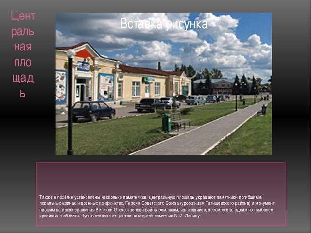 Центральная площадь Также в посёлке установлены несколько памятников: централ...