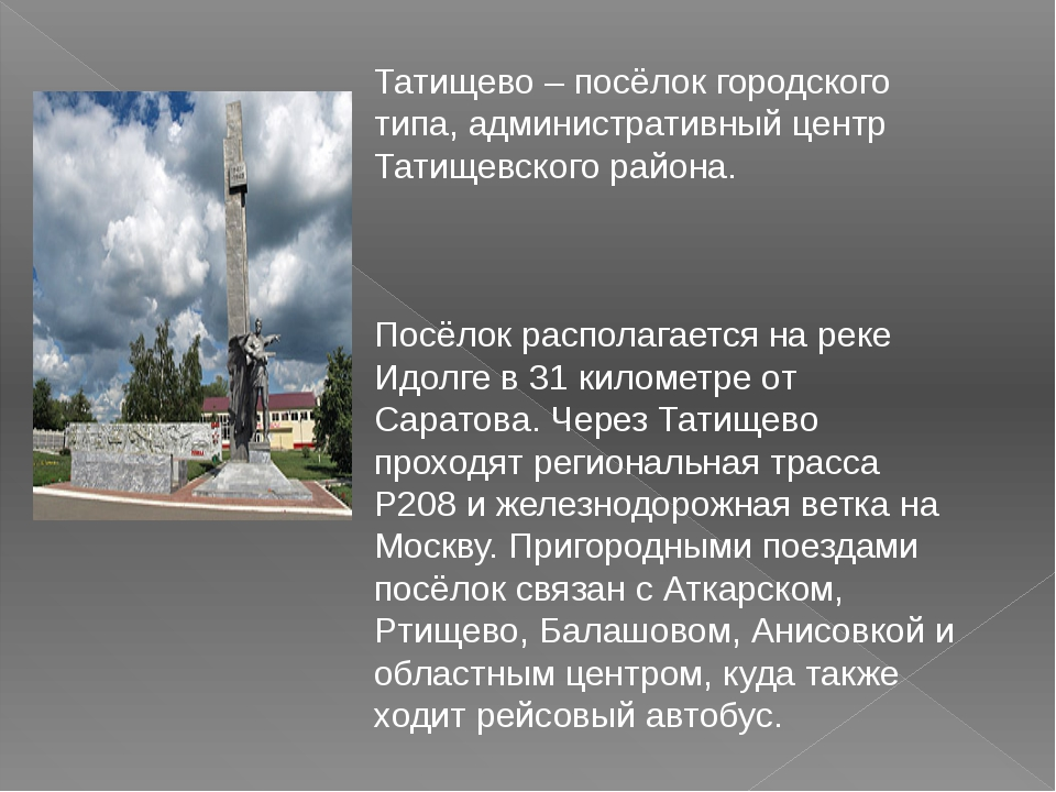 Татищево – посёлок городского типа, административный центр Татищевского район...