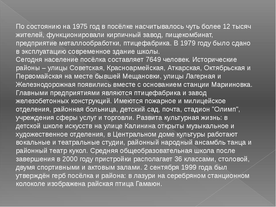 По состоянию на 1975 год в посёлке насчитывалось чуть более 12 тысяч жителей,...