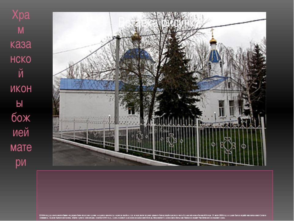 Храм казанской иконы божией матери В 1994 году православной общине верующих б...