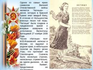 """Одним из самых ярких символов Великой Отечественной войны является """"Катюша» -"""
