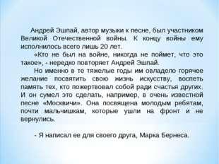 Андрей Эшпай, автор музыки к песне, был участником Великой Отечественной вой
