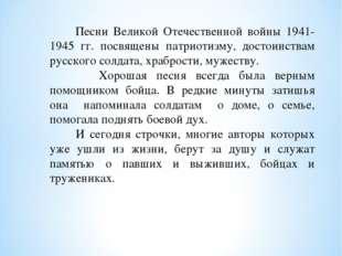 Песни Великой Отечественной войны 1941-1945 гг. посвящены патриотизму, досто