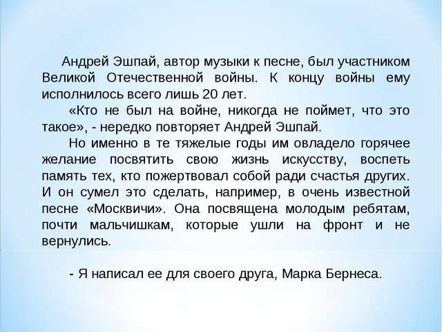 Андрей Эшпай, автор музыки к песне, был участником Великой Отечественной вой...