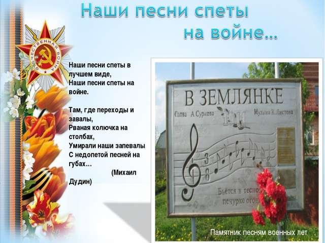Памятник песням военных лет Наши песни спеты в лучшем виде, Наши песни спеты...