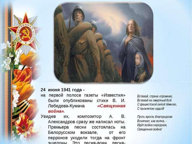 июня 1941 года - на первой полосе газеты «Известия» были опубликованы стихи...