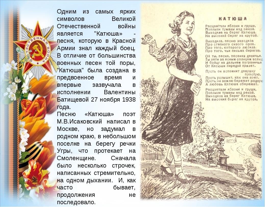 """Одним из самых ярких символов Великой Отечественной войны является """"Катюша» -..."""