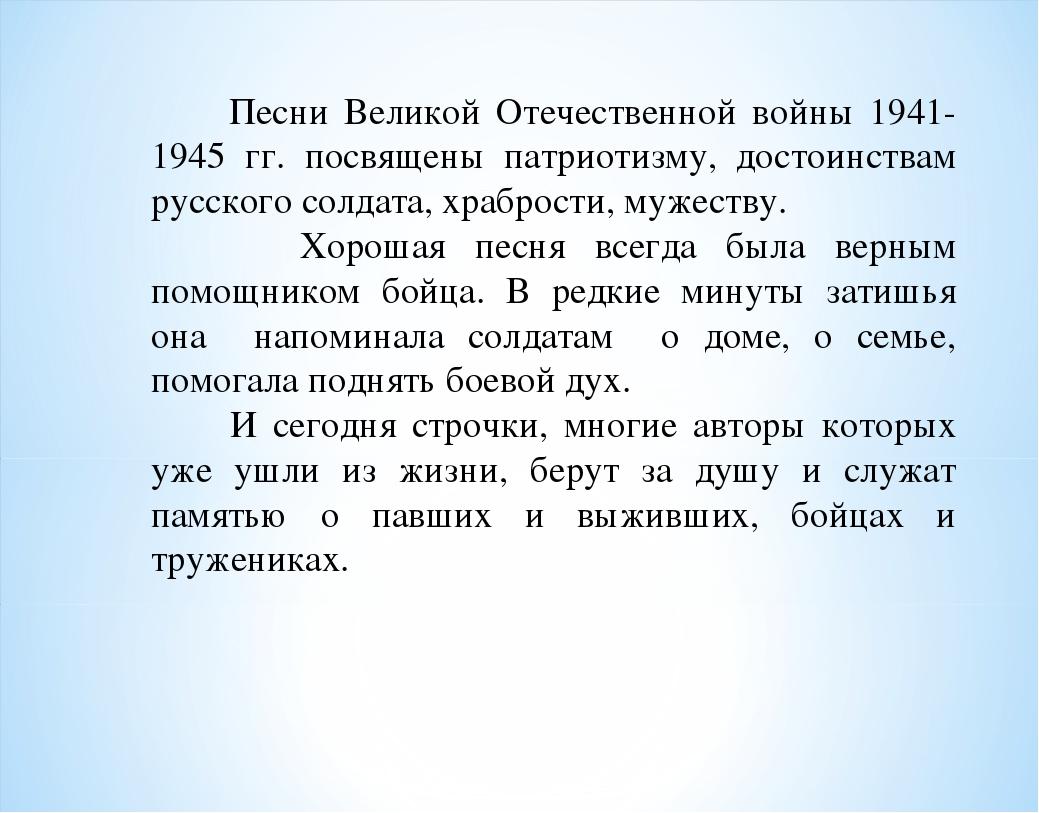 Песни Великой Отечественной войны 1941-1945 гг. посвящены патриотизму, досто...