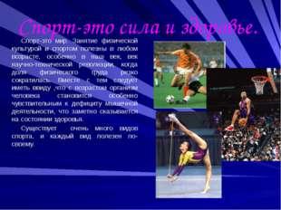 Спорт-это сила и здоровье. Спорт-это мир. Занятие физической культурой и спор