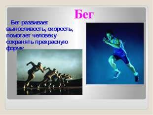 Бег развивает выносливость, скорость, помогает человеку сохранять прекрасную