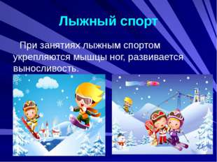 Лыжный спорт При занятиях лыжным спортом укрепляются мышцы ног, развивается в