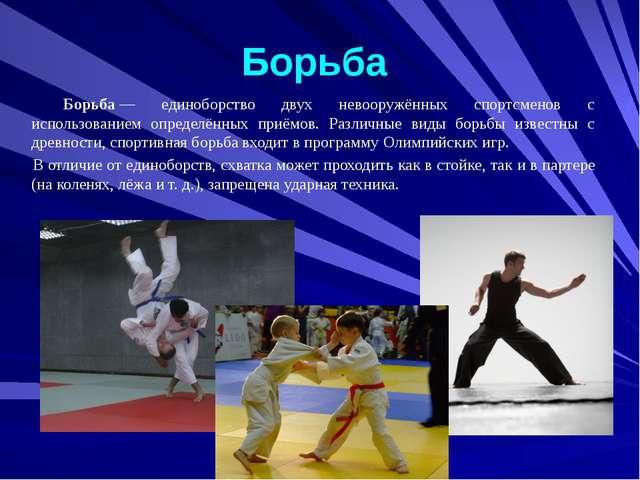 Борьба Борьба— единоборство двух невооружённых спортсменов с использованием...