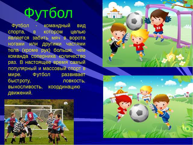 Футбол Футбол - командный вид спорта, в котором целью является забить мяч в в...