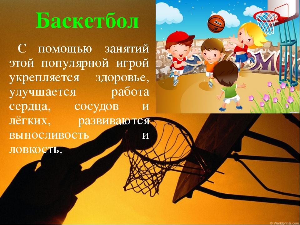 Баскетбол С помощью занятий этой популярной игрой укрепляется здоровье, улучш...