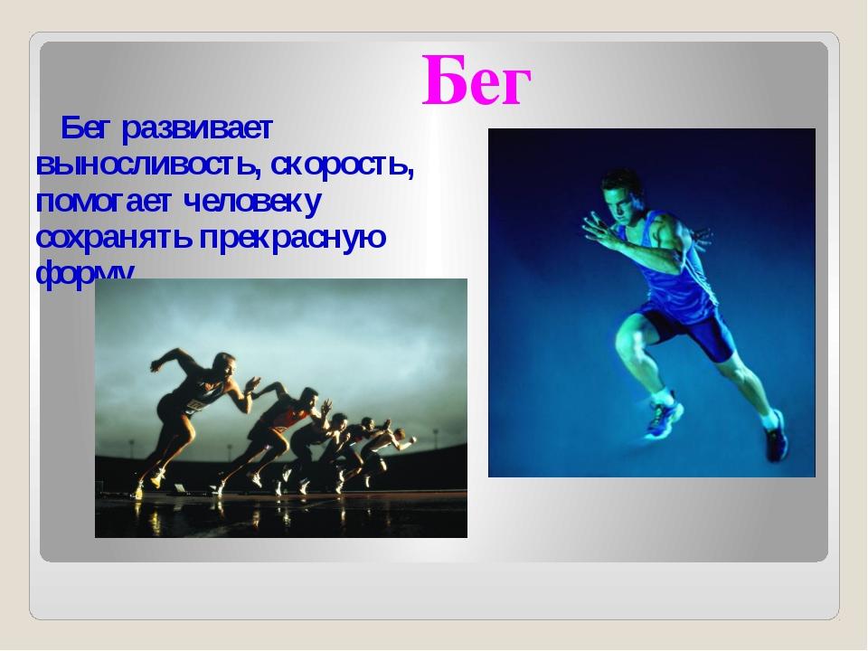 Бег развивает выносливость, скорость, помогает человеку сохранять прекрасную...