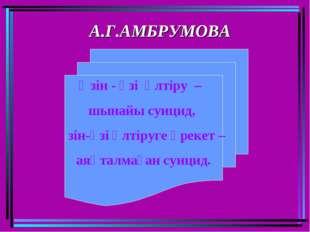 А.Г.АМБРУМОВА Өзін - өзі өлтіру – шынайы суицид, өзін-өзі өлтіруге әрекет – а