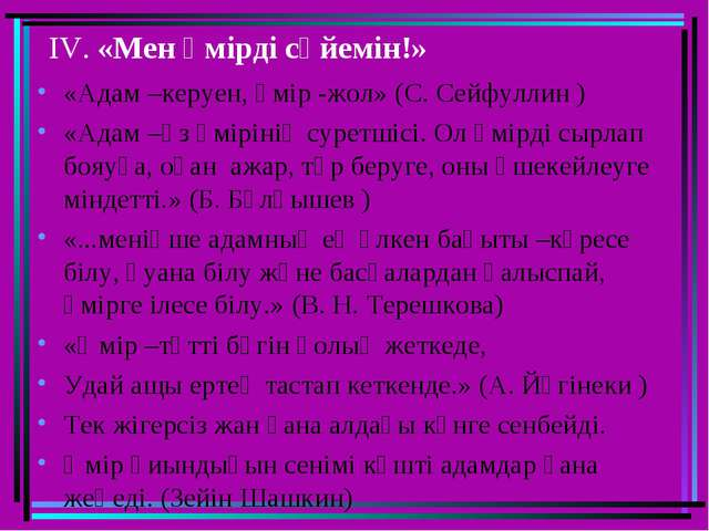 ІV. «Мен өмірді сүйемін!» «Адам –керуен, өмір -жол» (С. Сейфуллин ) «Адам –өз...