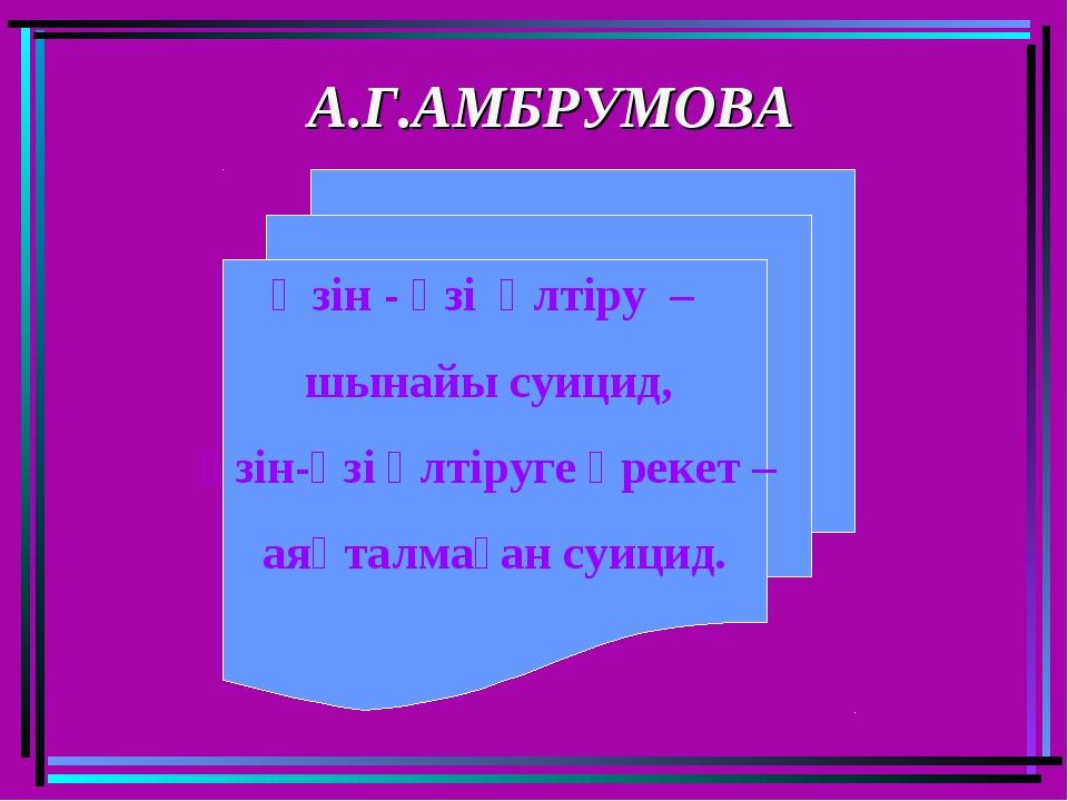 А.Г.АМБРУМОВА Өзін - өзі өлтіру – шынайы суицид, өзін-өзі өлтіруге әрекет – а...
