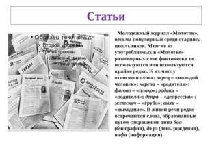 Статьи Молодежный журнал «Молоток», весьма популярный среди старших школьнико