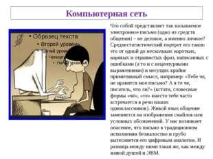 Компьютерная сеть Что собой представляет так называемое электронное письмо (о