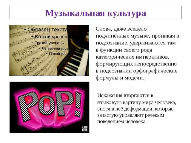 Музыкальная культура Слова, даже всецело подчинённые музыке, проникая в подсо...