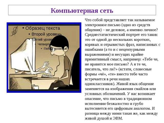 Компьютерная сеть Что собой представляет так называемое электронное письмо (о...