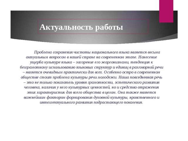 Актуальность работы Проблема сохранения чистоты национального языка является...