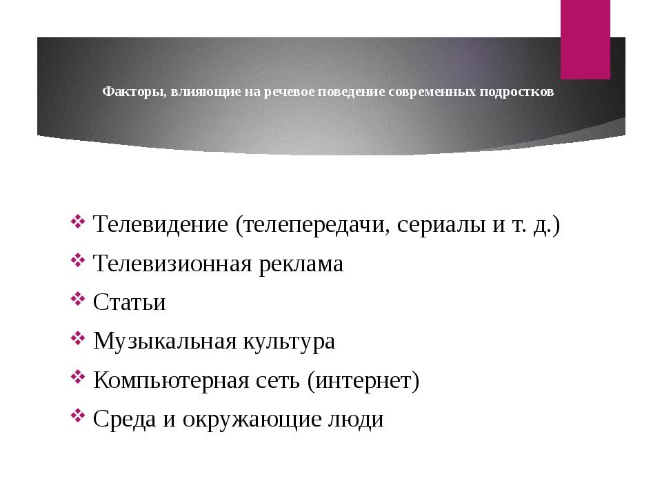 Факторы, влияющие на речевое поведение современных подростков Телевидение (...