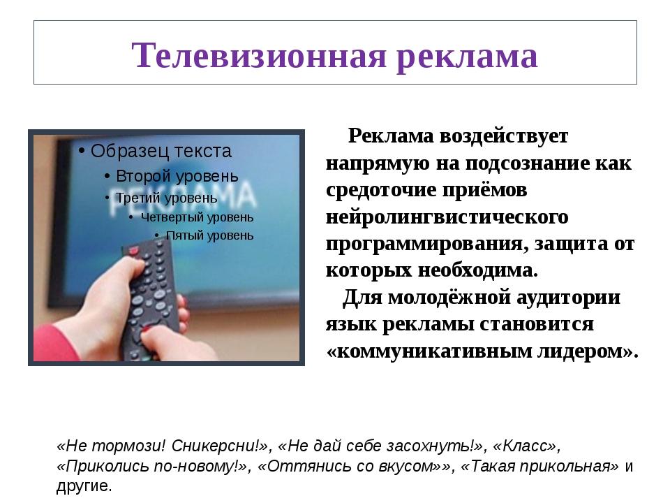 Виды рекламы Телевизионная реклама Реферат страница  Телевизионная реклама курсовая работа