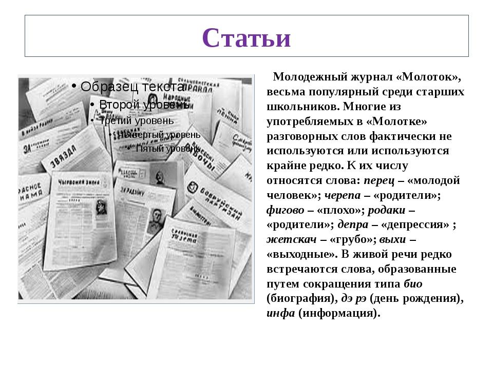 Статьи Молодежный журнал «Молоток», весьма популярный среди старших школьнико...