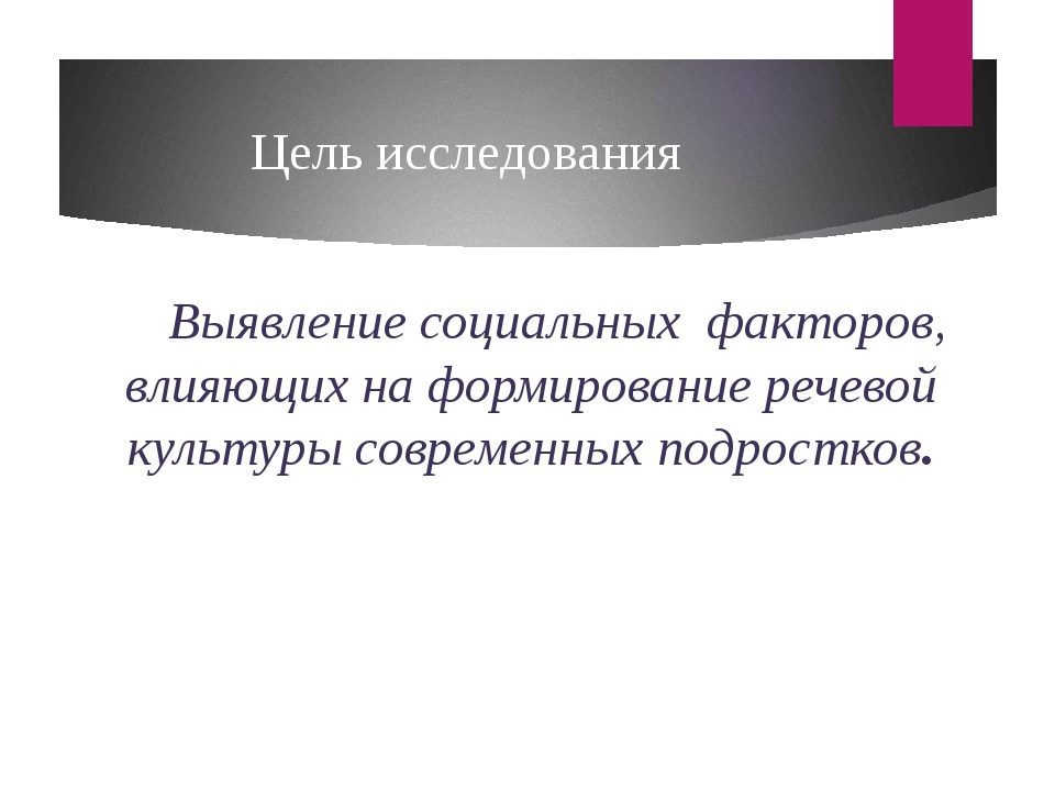 Выявление социальных факторов, влияющих на формирование речевой культуры сов...