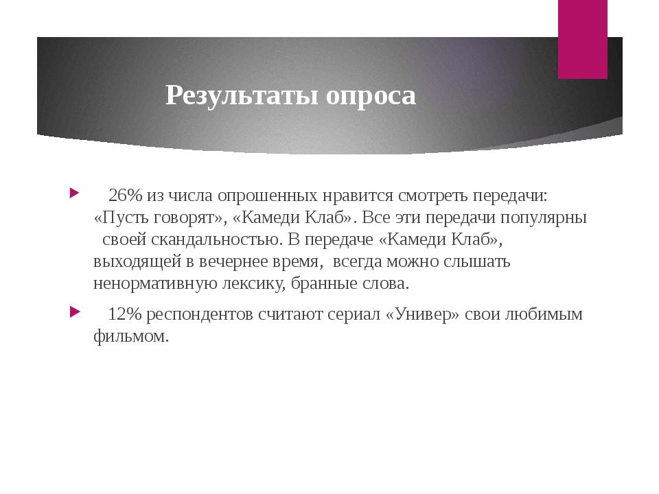 Результаты опроса 26% из числа опрошенных нравится смотреть передачи: «Пусть...