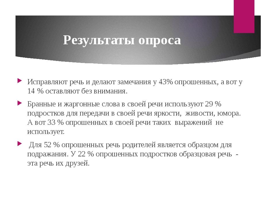 Исправляют речь и делают замечания у 43% опрошенных, а вот у 14 % оставляют б...